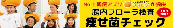 ADバナー・痩せ菌チェック・腸内フローラ検査